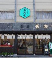 Choeido Main Store