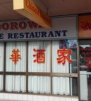 Boorowa Chinese Restaurant