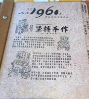 Xu LiuShan (WuYueHua)