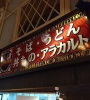 B-Grade Gourmet Restaurant Urayasu