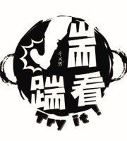 踹踹看小火锅 - 关山创始店
