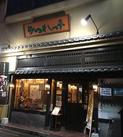Katsuretsu-Tei Nibancho