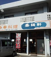 Koyoken