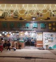 Ma's Restaurant (Sham Shui Po)