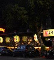 Bai Jia Ban Prawn & Delicacies (Waishuangxi branch)