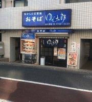 Yudetaro Minami Oi