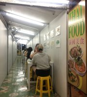 Patuy Thaifood & seafood