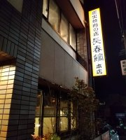 Choshunkan Main Shop