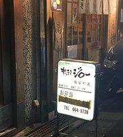 Kitchen Jiro Horidome-Cho