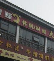 傣妹休闲时尚火锅(观前店)