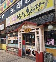 Chunhyanggol Namwon Loach Soup