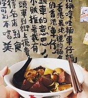 HK Boy Cart Noodle
