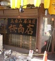 Sakura Shoten 603