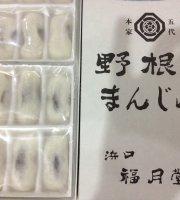 Hamaguchi Fukugetsudo None Manju