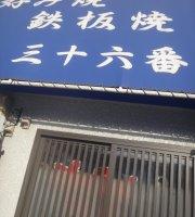 Sanjurokuban