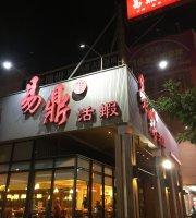 Top-D Seafood Restaurant-Dali