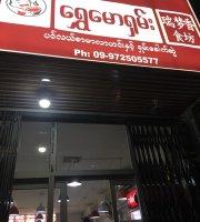 Shwe Maw Shan - Shan Noodles