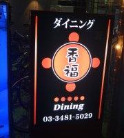 Dining Kofuku