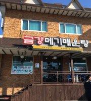 Geum River Catfish Spicy Fish Stew