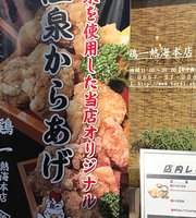 Toriichi Atami Honten