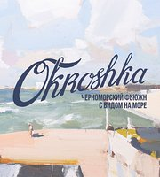 Cafe Okroshka