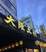 Osaka Ohsho Mejiro