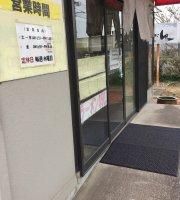 Ramen Shop Sadowara
