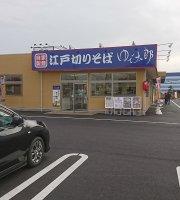 Yudetaro, Bay Front Soga