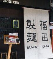 Fukuda-Seimen