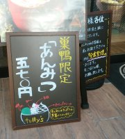 Tully'S Coffee Sugamo Jizo-Dori