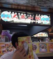 Tai Seng Turtle Soup