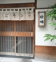 Muromachi Sunaba Akasaka