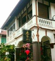 Lao Si Ji Kitchen