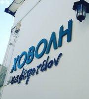 Hovoli Cafe