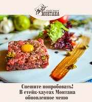 Montana Steak House na Izmajlovskom