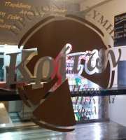 Pizzeria Kriton