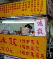 又一村手工水饺店