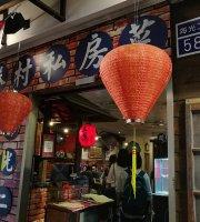 海光二村眷村私房菜餐厅