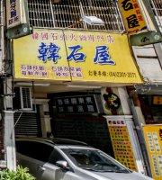 Han Shi Wu Korean Food