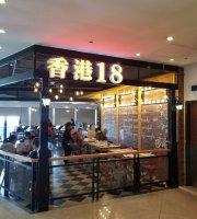 HK 18 Restaurant (Ap Lei Chau)