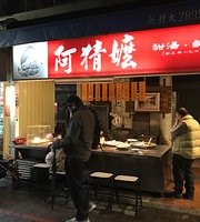 A Cai Ma Sweet Soup - Old Shop