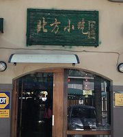 Chinese Northern food restaurant