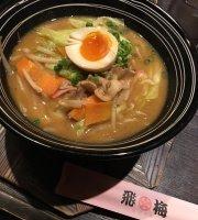 Nagomi Dining Tobiume Clisroad