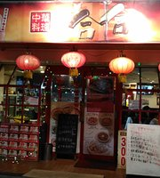 Chinese Restaurant Gogo