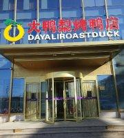 Dayali Roast Duck (Ganjiakou)