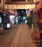 Korean Yakiniku Maccoli Bar Isan No Kimchi