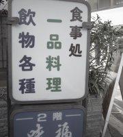 Ajifuku Honcho