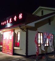 Chinese Restaurant Saikokan