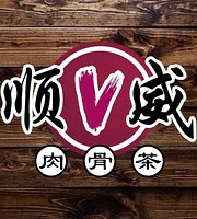 V Soon Wei Restaurant