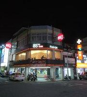 85度C咖啡蛋糕烘焙專賣店 - 台東中華店